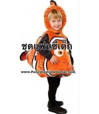 พร้อมส่ง (S A L E) ชุดปลานีโม ขนาดเด็กอายุ 5-7 ขวบ (ไม่รวมชุดสีดำตัวใน)