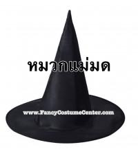 พร้อมส่ง หมวกฮัลโลวีน หมวกแม่มด สีดำ ผ้ามัน