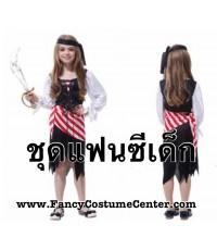 พร้อมส่ง (S A L E) ชุดโจรสลัดเด็กหญิง ขนาดสูง 95-110 cm.(ไม่รวมดาบ/รองเท้า)