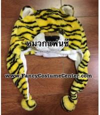 พร้อมส่ง หมวกแฟนซีเสือ หมวกเสือ  Freesize ใส่ได้ทั้งเด็กและผู้ใหญ่