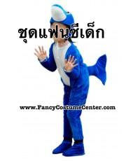 (ข อ ง ห ม ด ค่ะ) ชุดสัตว์ทะเล ชุดโลมา ขนาดเด็กสูง 110-120 cm