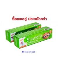 ยาสีฟันศิลาเดนท์ Siladent Toothpaste (((( แพคคู่ สุดคุ้ม))))
