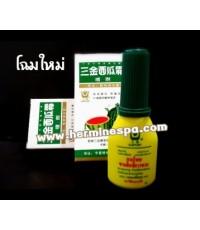ยาเป่าคอซานจินซีกวาซวน-ยาเป่าคอแตงโม พ่นแผลร้อนในปาก ขวดละ 3 กรัม ราคาพิเศษ