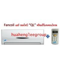 แฟนคอยล์ แอร์วอล์ไทป์ (Fancoil wall-type Airconditioner) ยี่ห้อ QL ขนาด 18000BTU รุ่น QL18C Swing 4