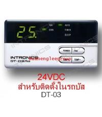 รีโมทคอนโทรล ชนิดมีสาย INTRONICS DT03 (24VDC) สำหรับติดตั้งในรถบัส