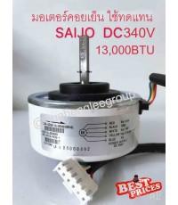มอเตอร์คอยล์เย็น แอร์วอลล์ไทป์ SAIJO DENKI (DC340V) 13000BTU (สีขาว) รุ่น LQW-4GN511A-00049 (BR40)