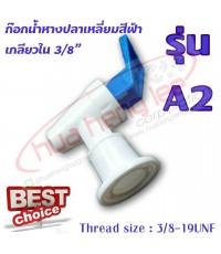 ก๊อกน้ำร้อนหางปลาเหลี่ยม พลาสติก สีฟ้า (A2) ใช้สำหรับตู้น้ำร้อน-เย็น