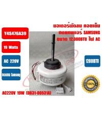 มอเตอร์คอยล์เย็น แอร์วอลล์ไทป์ 12000BTU (AC-19w) รุ่น Y4S476A39 (ทดแทน SAMSUNG)