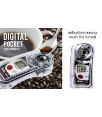 Digital Pocket Refractometer PAL-COFFEE(BX/TDS)