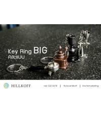 Key Ring Big คละแบบ (ราคาต่อสินค้า 1 ชิ้น)