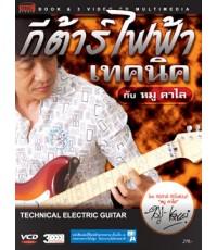 กีต้าร์ไฟฟ้าเทคนิคกับ หมู คาไล
