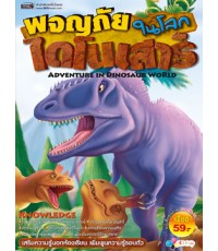 พจญภัยในโลกไดโนเสาร์ ADVENTURE IN DINOSAUR WORLD