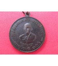 เหรียญรุ่น5(รุ่นสุดท้าย) หลวงปู่อ่อนศรี ขันติกโร