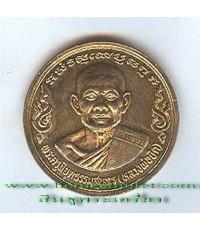 เหรียญอุดมโภคทรัพย์ เนื้อทองแดง หลวงพ่อยิด วัดหนองจอก ประจวบคีรีขันธ์ ปี ๒๕๓๕
