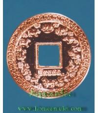 เหรียญเจ้าพ่อยี่กอฮง ขวัญถุง 12 ราศี เนื้อทองแดงหลวงปู่คีย์ วัดศรีลำยอง จ.สุรินทร์