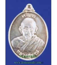 เหรียญไข่เจริญพร เนื้ออัลปาก้า หลวงปู่หงษ์ วัดเพชรบุรี จ.สุรินทร์