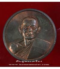 เหรียญ บาตร น้ำมนต์ หลวงพ่อ ยิด วัด หนองจอก ประจวบ รุ่น สรงน้ำ ปี 2537 ขนาด 4 ซ.ม สวยมาก หายากแล้ว