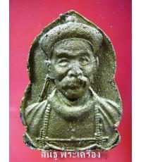 ปู่ยี่กอฮง กรรมการ ตะกรุดทองคำ เสี่ยงโชคเรียกทรัพย์รับเงิน หลวงปู่น้อย สำนักสงฆ์วังเทวา สกลนคร