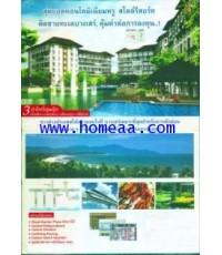 คอนโดมิเนียม BangSaraylake@Resort อาคารC (2ห้องติดกัน) ชั้น7 เนื้อที่ 25.5 ตร.ม. ต่อห้อง