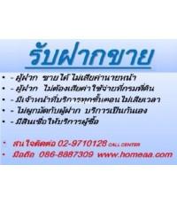 สนใจนำบ้านเข้าฝากขาย ด่วน บริการประทับใจ รวดเร็ว สนใจติดต่อฝ่ายขาย 02-9710128