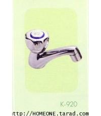 K-920 ก๊อกอ่างล้างหน้าหัวทองเหลืองชุบมีกรอง SWEETHOME