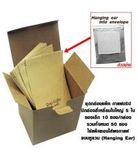 ชุดกล่องใหญ่ 5 กล่อง พร้อมซองสีน้ำตาล 10 ซอง ต่อกล่อง ใส่ถุงกรองกาแฟหูแขวนใส่ผงกาแฟสด 1610-401