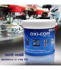 ออกซิ-คอฟฟ์ 450 กรัม ผงขจัดคราบหัวกรุ๊ปเครื่องชงกาแฟ 1610-598