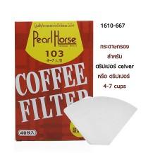 กระดาษกรองกาแฟ 4-7 คัพ (สำหรับดริปเปอร์ clever รหัส 1610-644 ) 1610-667