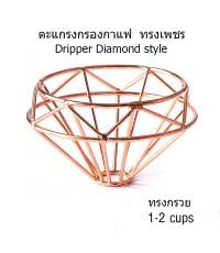 ที่ดริปตะแกรง ทรงเพชร ดริปเปอร์ ถ้วยกรอง 1-2 cups 1610-664