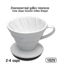 ถ้วยกรองกาแฟเซรามิก ดริปเปอร์ทรงกรวย รูเดี่ยว 2-4 ถ้วย (102V)-สีขาว 1610-662-C05