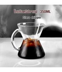 โถดริปแก้วทนความร้อน 350 ml. 1610-708