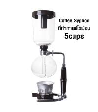 เครื่องชงกาแฟไซฟ่อน 600 มิลลิตร (5 ถ้วย ) 1614-060