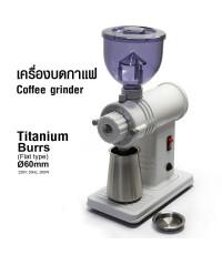 เครื่องบดกาแฟ เฟืองบดไทเทเนี่ยม 60 mm. ปรับบดหยาบ 10 ระดับ สีขาว  1614-219-C05