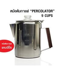 หม้อต้มกาแฟ Percolator 9 ถ้วย ชงโอเลี้ยงได้  สำหรับเดินป่าแคมป์ปิ้ง 1614-226