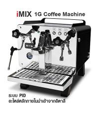 เครื่องชงกาแฟเอสเปรสโซ่ 1 หัวชง iMIX 2400W. สีดำ 1614-210-C01