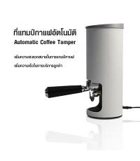 เครื่องกดกาแฟอัตโนมัติ ตัวกดกาแฟ แทมเปอร์ 58mm. 1614-220