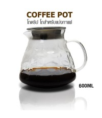 โถดริป โถแก้วรองน้ำกาแฟ 600 ml 1610-723