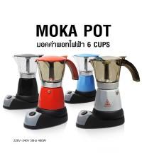 หม้อต้มกาแฟ มอคคาพอท Moka pot ไฟฟ้า ขนาด 6 ถ้วย 1614-041