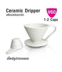 ถ้วยดริปกาแฟ V60 ทรงเพชร 1-2 คัพ สีขาว  1610-725-C05