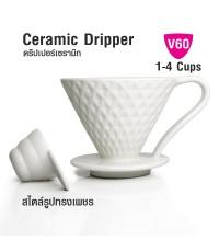 ถ้วยกรองกาแฟ V60 ทรงเพชร 1-4 คัพ สีขาว 1610-726-C05