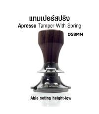 Apresso แทมเปอร์สปริงปรับสูง-ต่ำได้ สำหรับกดผงกาแฟ ก้นแบนเรียบ-สีไม้ 1610-729-WD