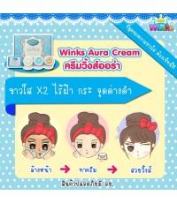 ครีมออร่า (Aura cream) ครีมออร่า by winks ครีมหน้าใส ขาวไวทันใจใน 7 วัน ครีมออร่าเซ็ท 6 กล่อง