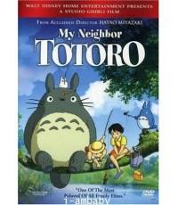 My Neighbor Totoro DVD โทโทโร่ เพื่อนรัก
