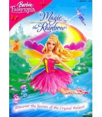 7 Barbie Fairytopia Magic Of The Rainbow นางฟ้าบาร์บี้กับเวทมนตร์แห่งสายรุ้ง 1DVD