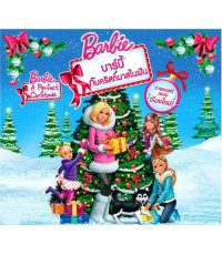 Barbie A Perfect Christmas2011 บาร์บี้กับคริสต์มาสในฝัน1DVDMaster2ภาษา