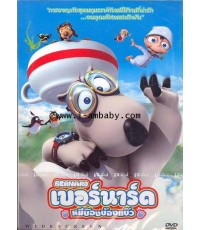 Bernard เบอร์นาร์ด หมีบ๊องบ้องแบ๊ว  1 DVD Master(Soundtrack ตัวการ์ตูนไม่มีบทพูด)