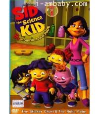 Sid The Science Kid vol.1 ซิด นักวิทยาศาสตร์ตัวน้อย ชุดที่ 1 =1DVD2ภาษา