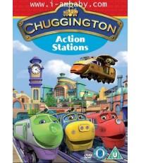 Chuggington Action Station ชักกิงตัน เมืองรถไฟหรรษา ชุด สถานีความสนุก 1DVD2ภาษา