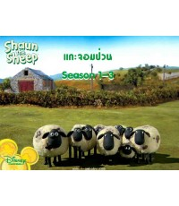 Shaun The Sheep Season 1-3 แกะจอมป่วน ปี1-3 2แผ่นจบ พากย์ภาษาแกะ