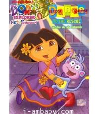Dora The Explorer Dance To The Rescue ดอร่าดิเอกซ์พลอเรอร์ตอน ดอร่าร้องเล่นเต้นไปช่วยเหลือ 1DVD2ภาษา